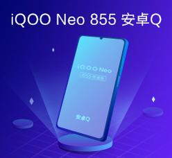 iQOO Neo 855 安卓Q