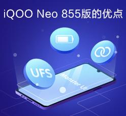 iQOO Neo 855优点大盘点