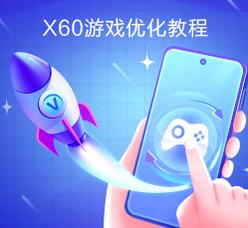 X60游戏优化教程