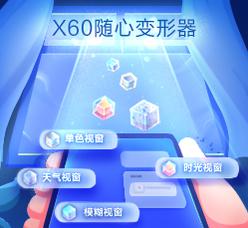 X60随心变形器