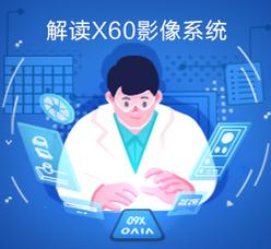 解读X60影像系统