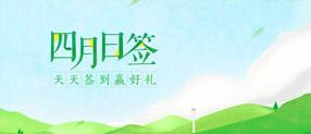 活动|清新四月天,每日签到赢礼包