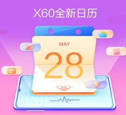 X60全新日历