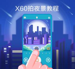 X60拍夜景教程