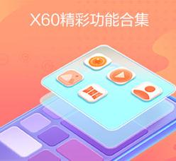 X60精彩功能合集