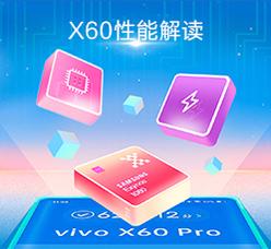 X60性能解读