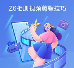 Z6相册视频剪辑技巧