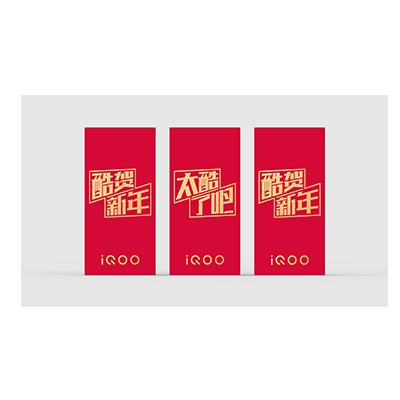 iQOO定制红包礼盒
