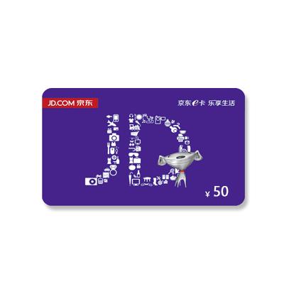 50元京东