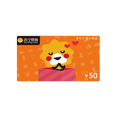 50元苏宁卡券