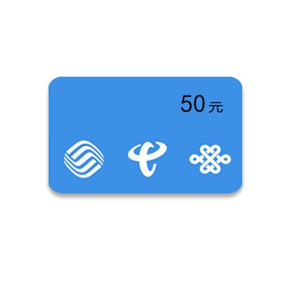 50元话费