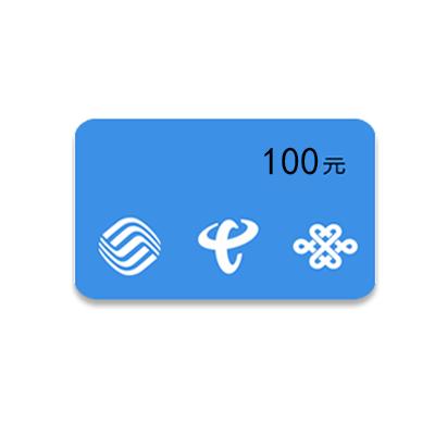 100元话费
