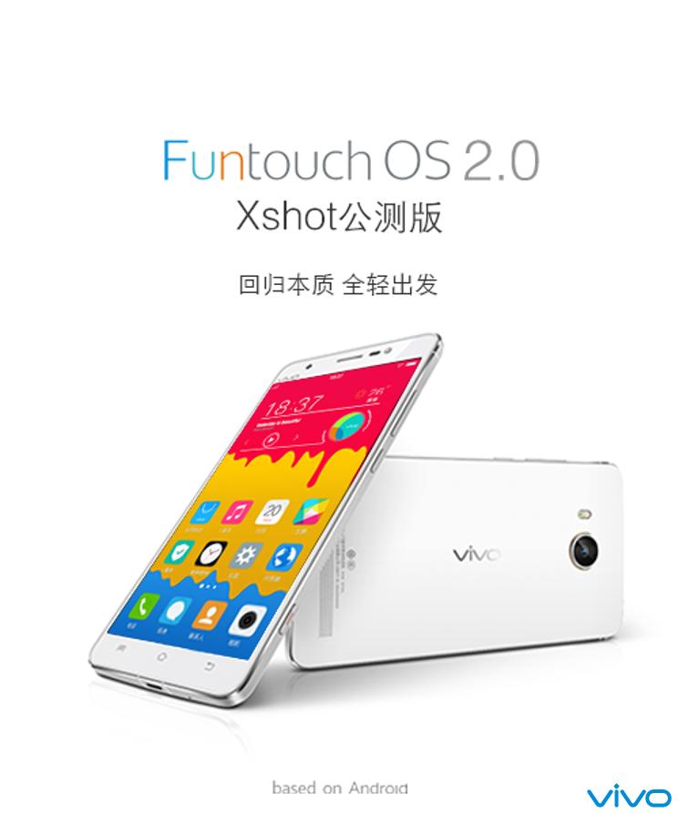 【Funtouch OS 2.0-Xshot公测版发布】回归本质.全轻出发-Funtouch OS-vivo智能手机V粉社区