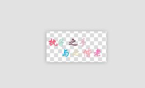 QQ图片20150724134436.png