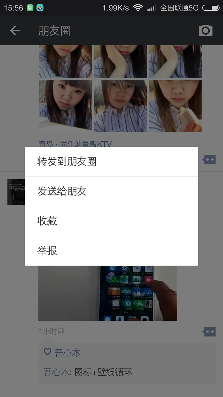 Screenshot_2016-03-20-15-56-54_com.tencent.mm.png