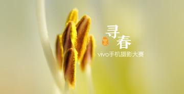 活动丨寻春----vivo手机摄影大赛