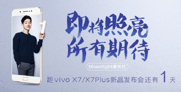 【活动结果】丨祝福vivo X7/X7 Plus发布会,赢精美礼品