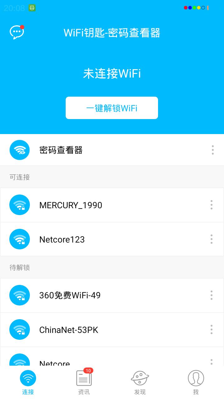 Screenshot_2016-09-12-20-08-07_com.wifi.key.png