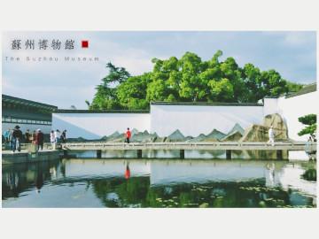 【摄影达人·Xshot】苏州博物馆