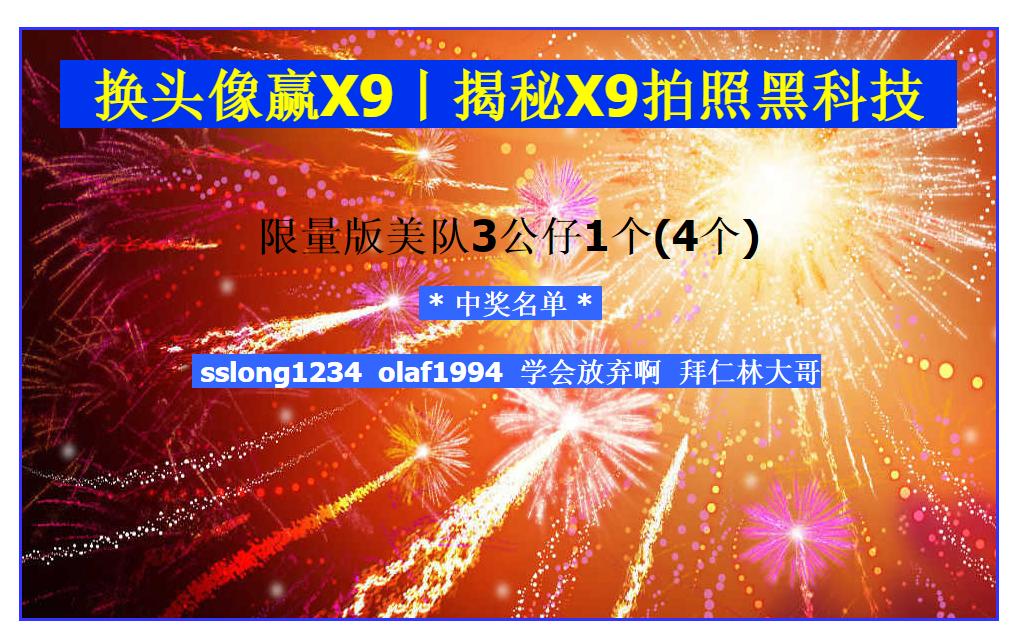 中奖2.png