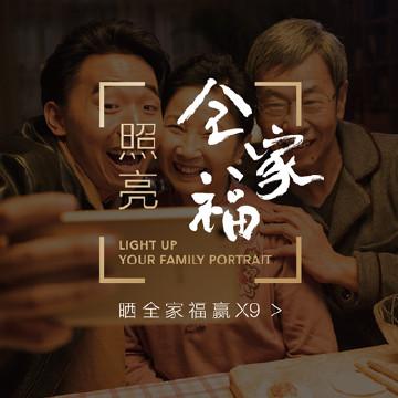 【结果公布】活动丨#vivo照亮你的全家福#春节来一张吧