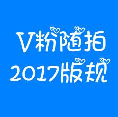 【发帖必看】2017V粉随拍版规