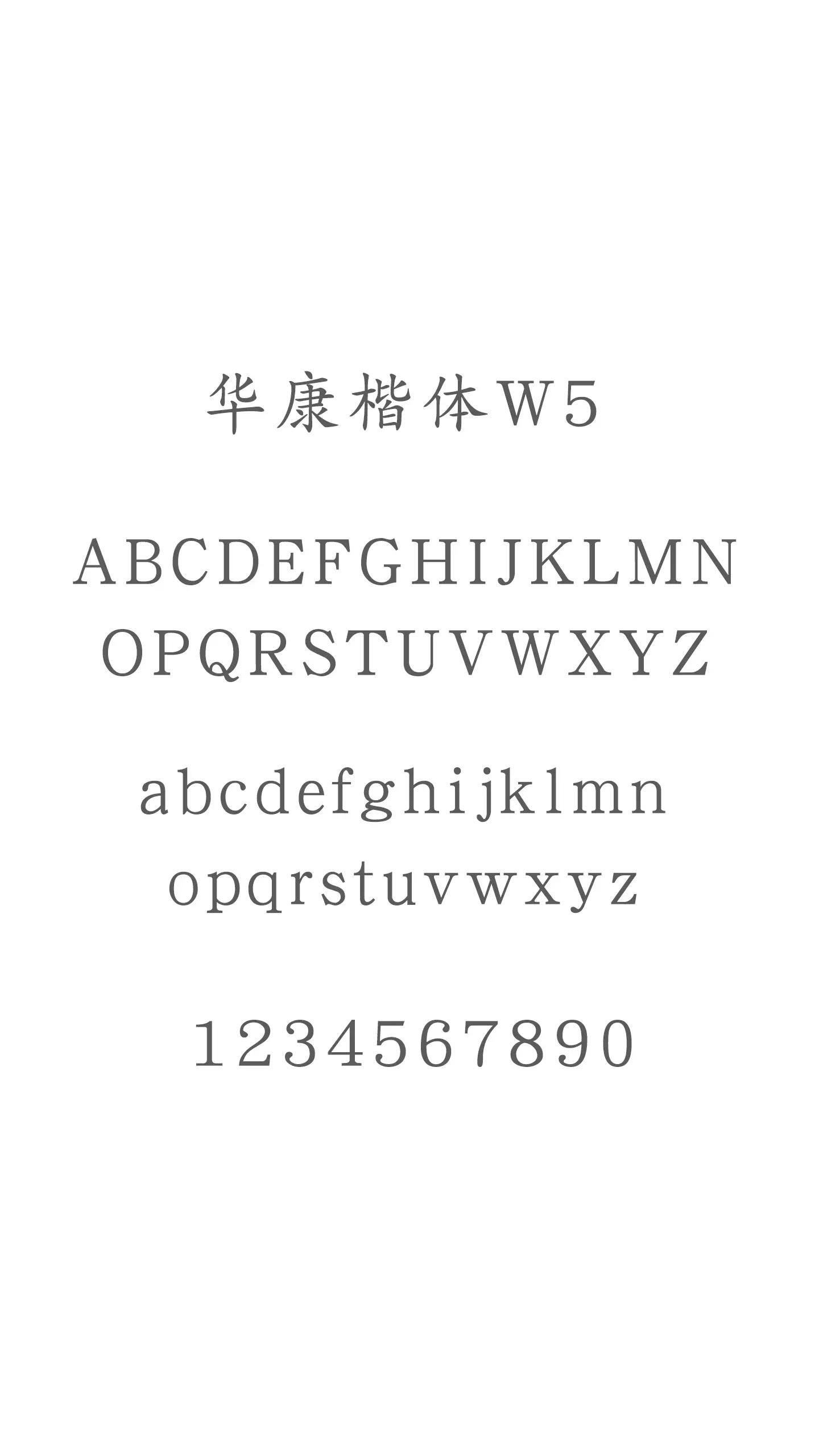 华康楷体W5.jpg