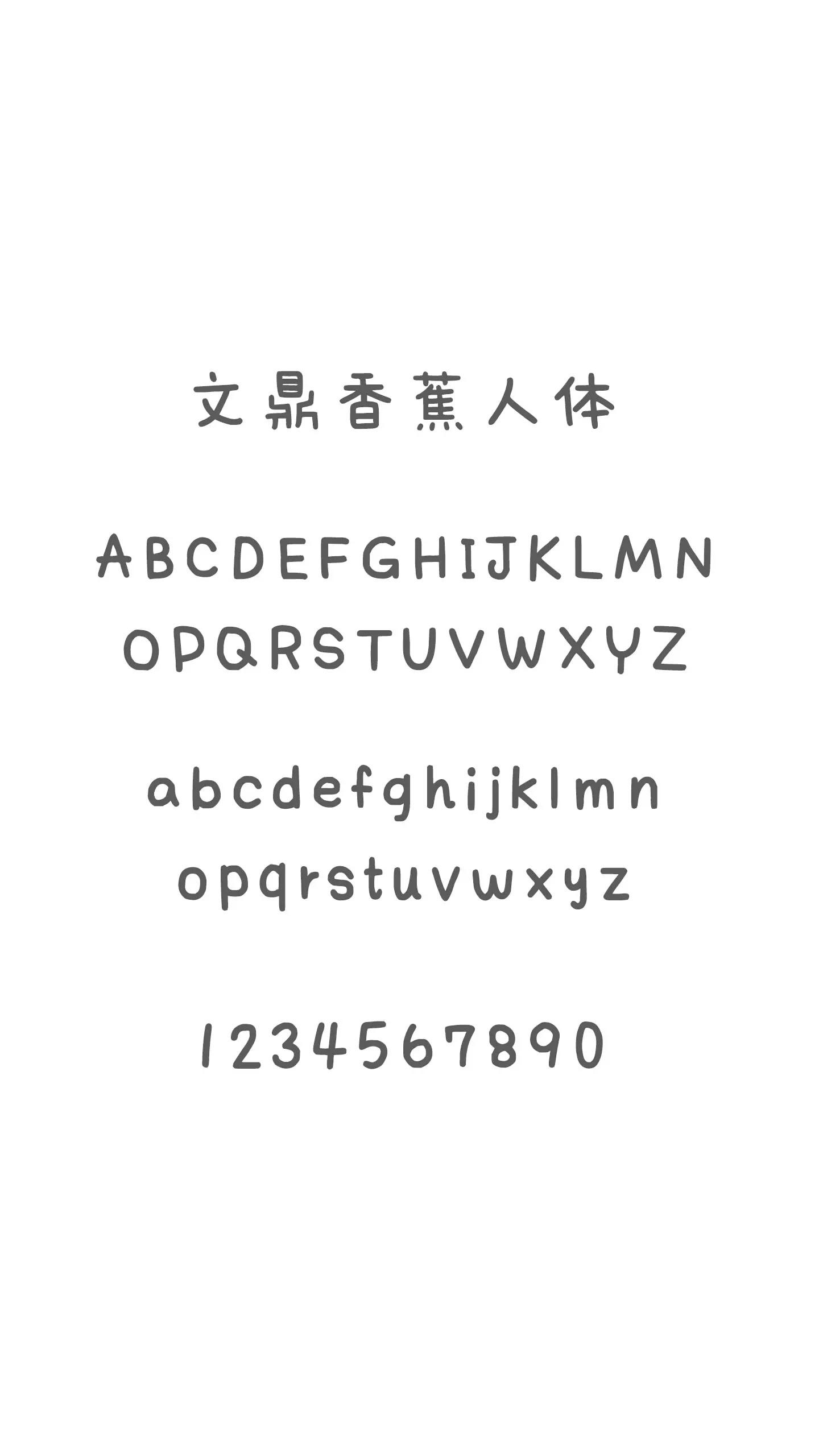 文鼎香蕉人体.jpg
