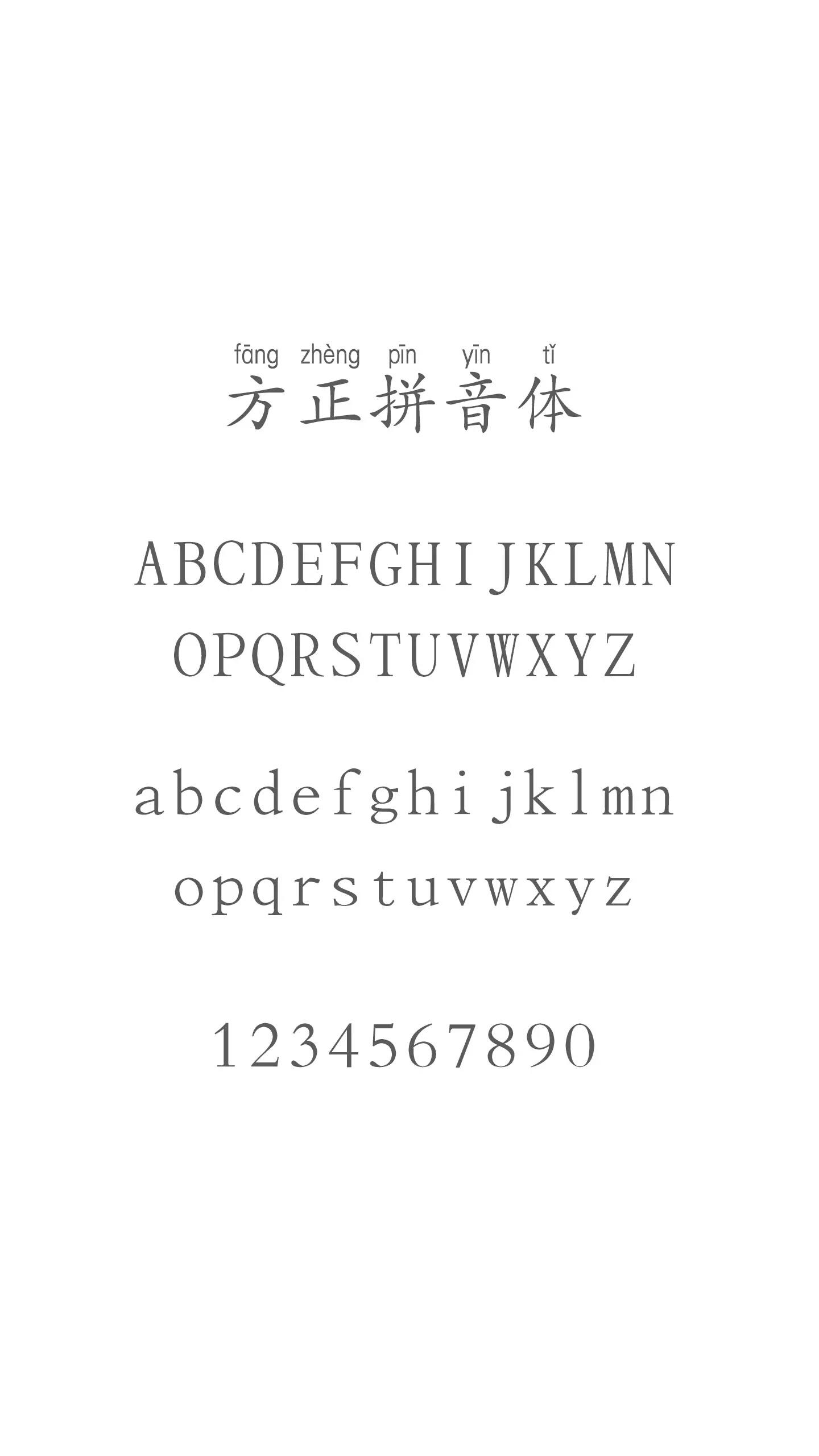 方正拼音体.jpg