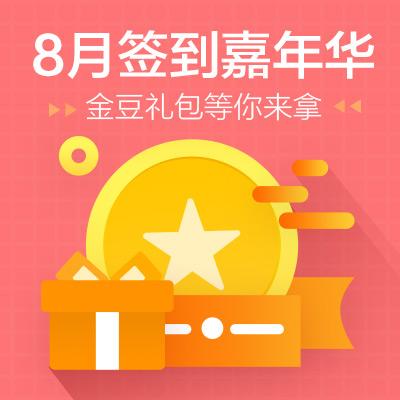 8月签到嘉年华(400x400).jpg