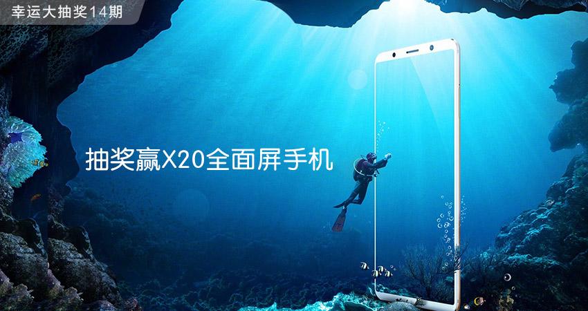 抽奖赢X20全面屏手机(850x450).jpg