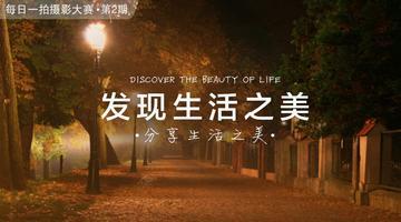 【结果公布】每日一拍摄影大赛,发现生活之美