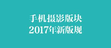 【进版必看】手机摄影2017新版规(修改版)