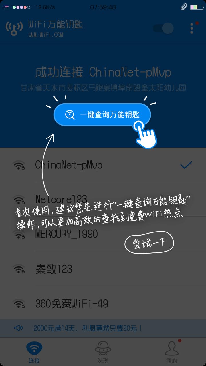 Screenshot_2017-11-21-19-59-49-753_com.snda.wifilocatiyc.png