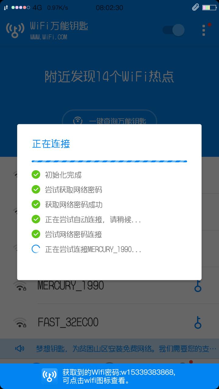 Screenshot_2017-11-21-20-02-30-374_com.snda.wifilocatiyc.png
