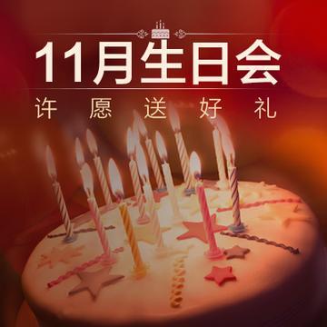 活动结果|11月生日会,过生日有惊喜,许愿送好礼