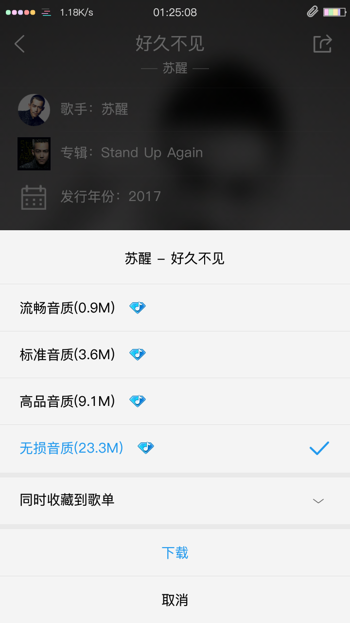 Screenshot_2017-12-01-13-25-09-025_com.kugou.android.png