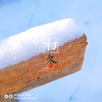 【摄影达人·X20】冬日印象