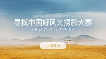 寻找中国好风光--手机摄影大赛