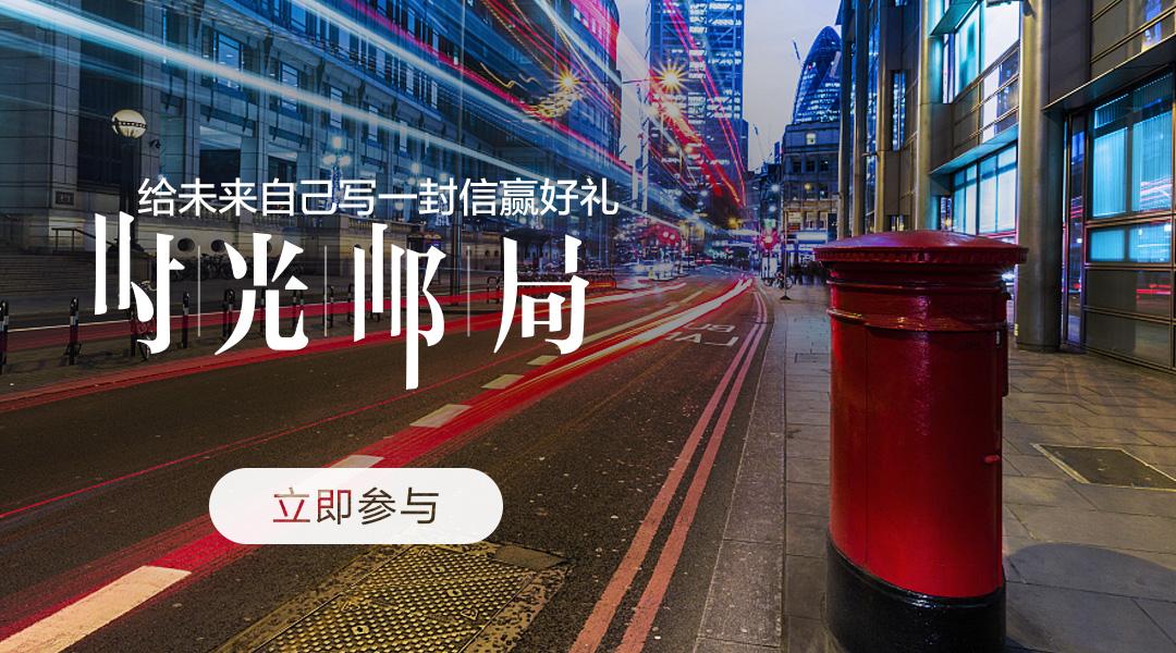 时光邮局600.jpg