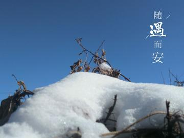 【中国好风光】雪映蓝天