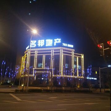 【中国好风光】+城市夜景(夜空中最亮的星)