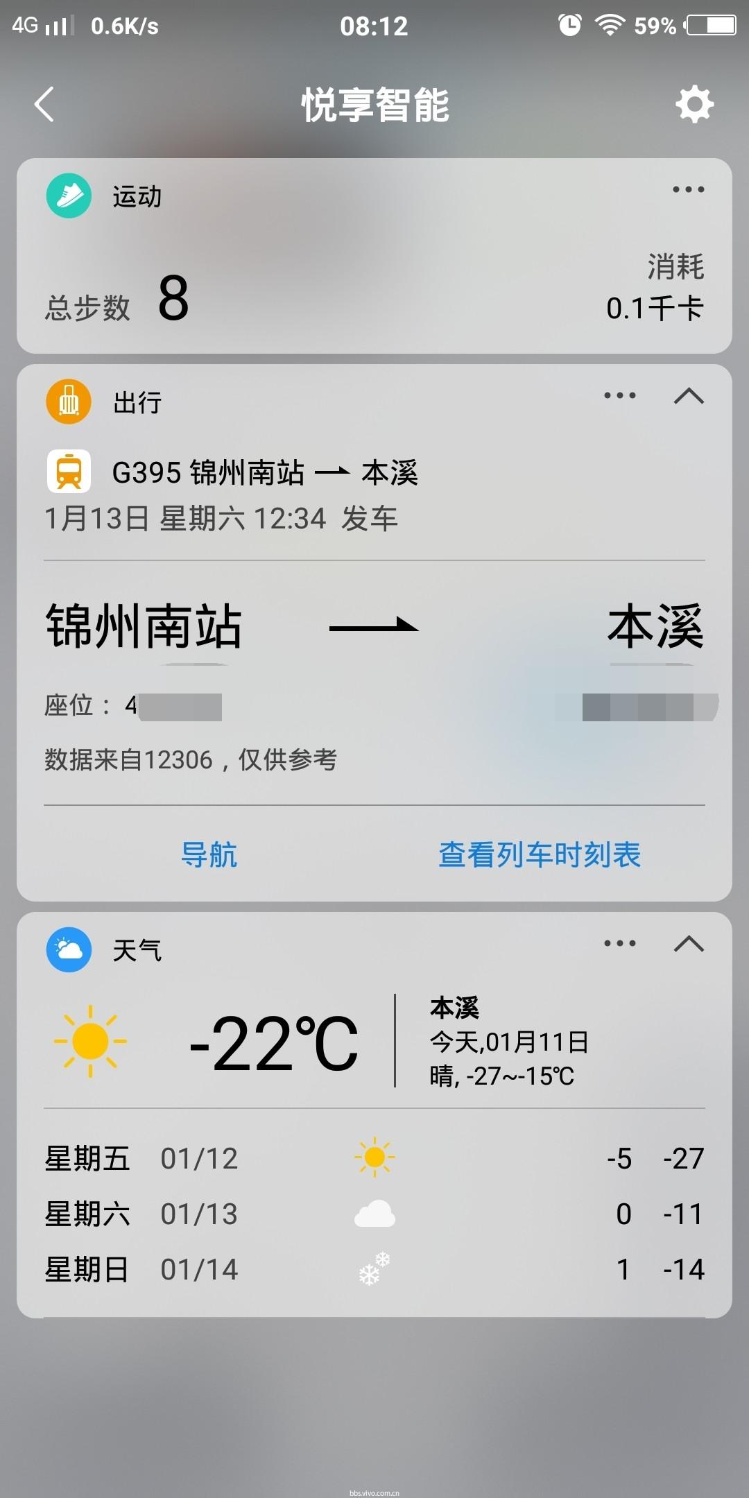 Screenshot_20180111_081229_看图王.jpg