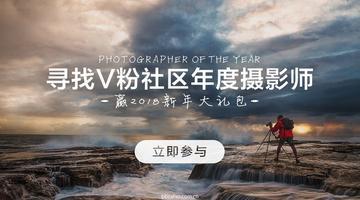 寻找V粉社区年度摄影师,赢2018新年大礼包!