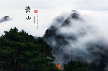 【中国好风光】水墨黄山