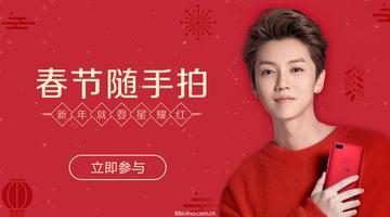 【开奖】春节随手拍,新年就要星耀红