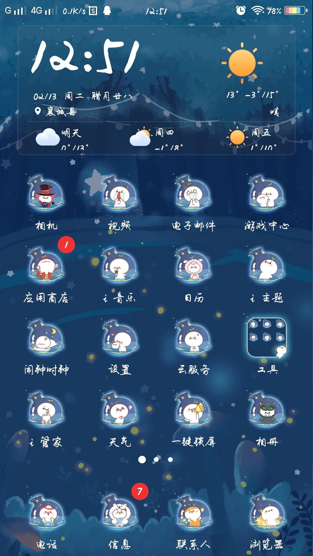temp_????_20180213_125130.png