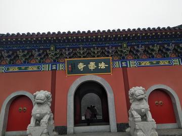古城永州法华寺