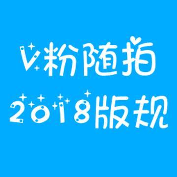 【发帖必看】2018V粉随拍版规