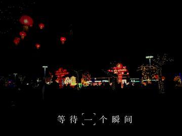 【春节随手拍】灯火阑珊
